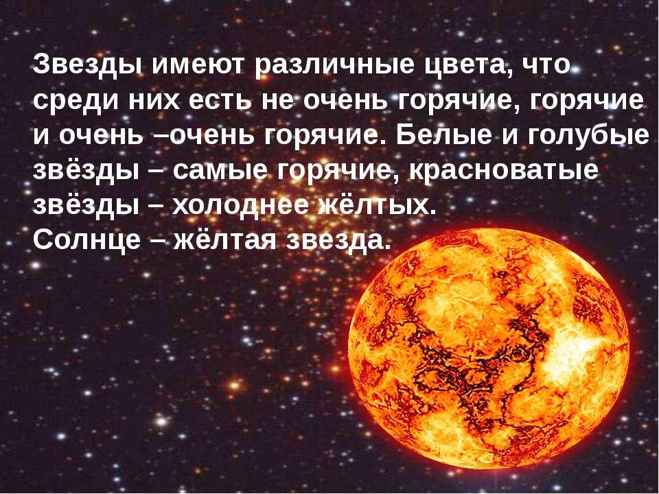 Звезды имеют различные цвета, что среди них есть не очень горячие, горячие и ...