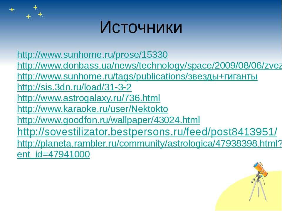 Источники http://www.sunhome.ru/prose/15330 http://www.donbass.ua/news/techno...