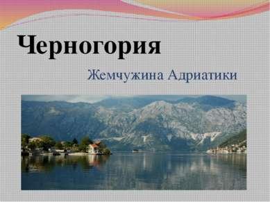 Черногория Жемчужина Адриатики