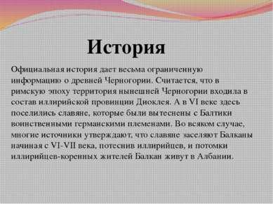Официальная история дает весьма ограниченную информацию о древней Черногории....