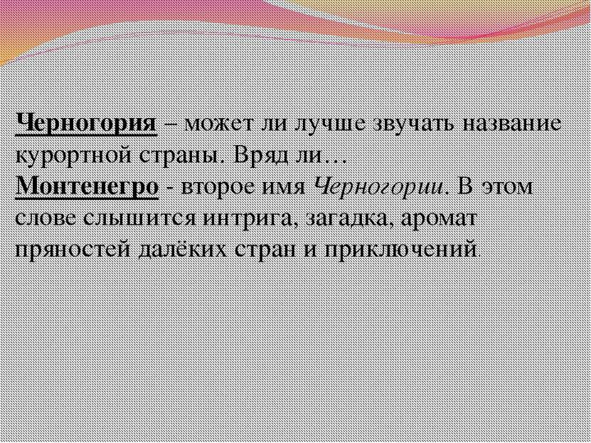 Черногория– может ли лучше звучать название курортной страны. Вряд ли… Монте...