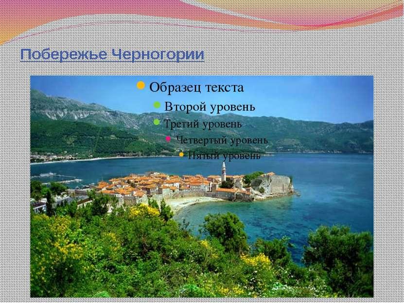 Побережье Черногории