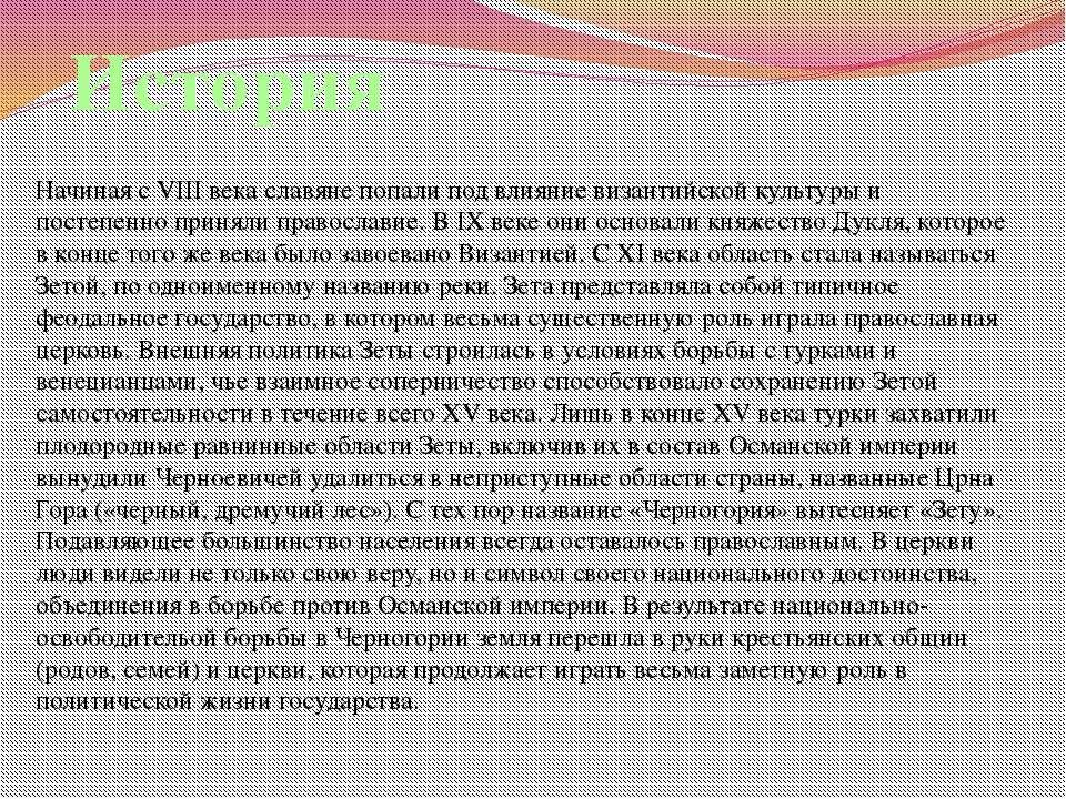Начиная с VIII века славяне попали под влияние византийской культуры и постеп...