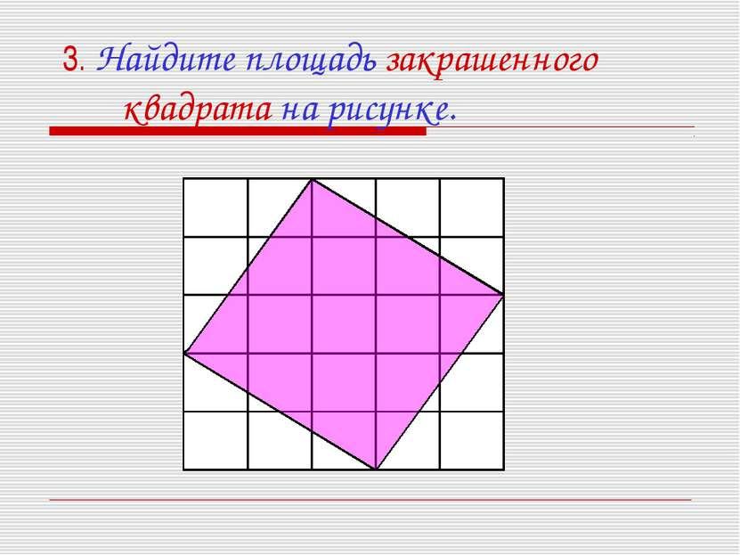 3. Найдите площадь закрашенного квадрата на рисунке.