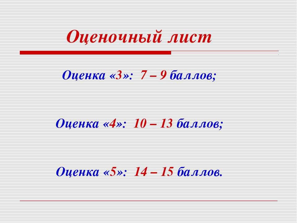 Оценочный лист Оценка «3»: 7 – 9 баллов; Оценка «4»: 10 – 13 баллов; Оценка «...