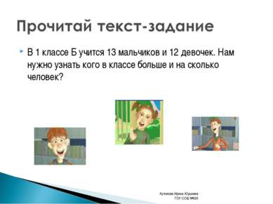 В 1 классе Б учится 13 мальчиков и 12 девочек. Нам нужно узнать кого в классе...