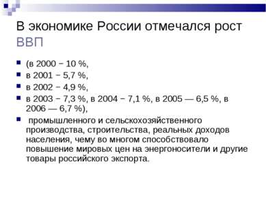 В экономике России отмечался рост ВВП (в 2000 − 10%, в 2001 − 5,7%, в 2002 ...