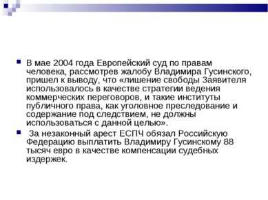 В мае 2004 года Европейский суд по правам человека, рассмотрев жалобу Владими...