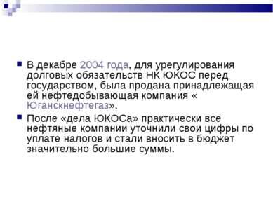В декабре 2004 года, для урегулирования долговых обязательств НК ЮКОС перед г...
