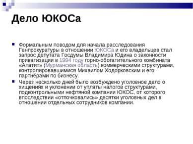 Дело ЮКОСа Формальным поводом для начала расследования Генпрокуратуры в отнош...