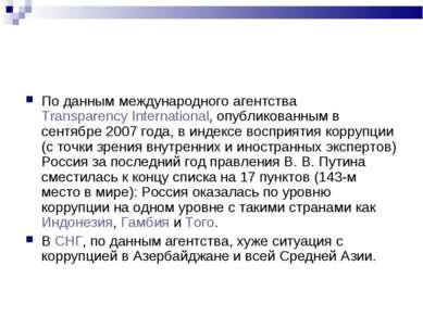 По данным международного агентства Transparency International, опубликованным...