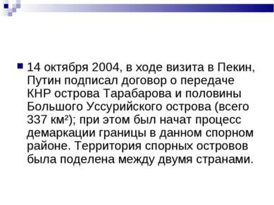 14 октября 2004, в ходе визита в Пекин, Путин подписал договор о передаче КНР...