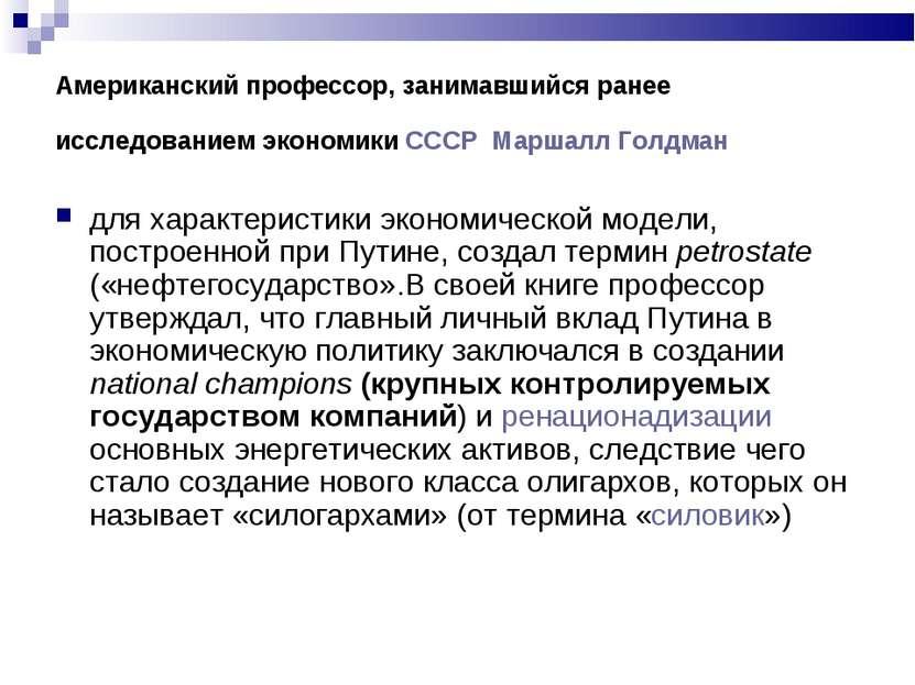 Американский профессор, занимавшийся ранее исследованием экономики СССР Марша...
