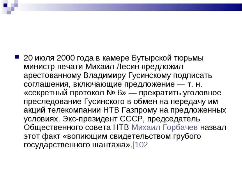 20 июля 2000 года в камере Бутырской тюрьмы министр печати Михаил Лесин предл...