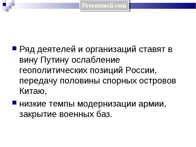 Ряд деятелей и организаций ставят в вину Путину ослабление геополитических по...