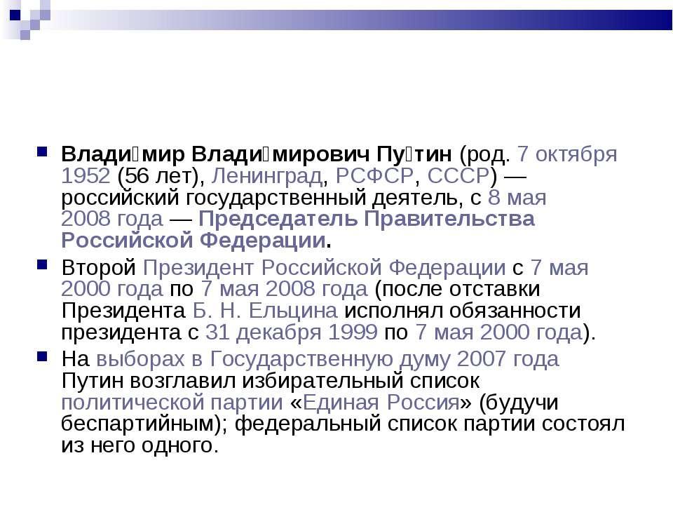 Влади мир Влади мирович Пу тин (род. 7 октября 1952(56лет), Ленинград, РСФС...