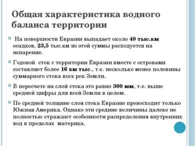 Общая характеристика водного баланса территории На поверхности Евразии выпада...
