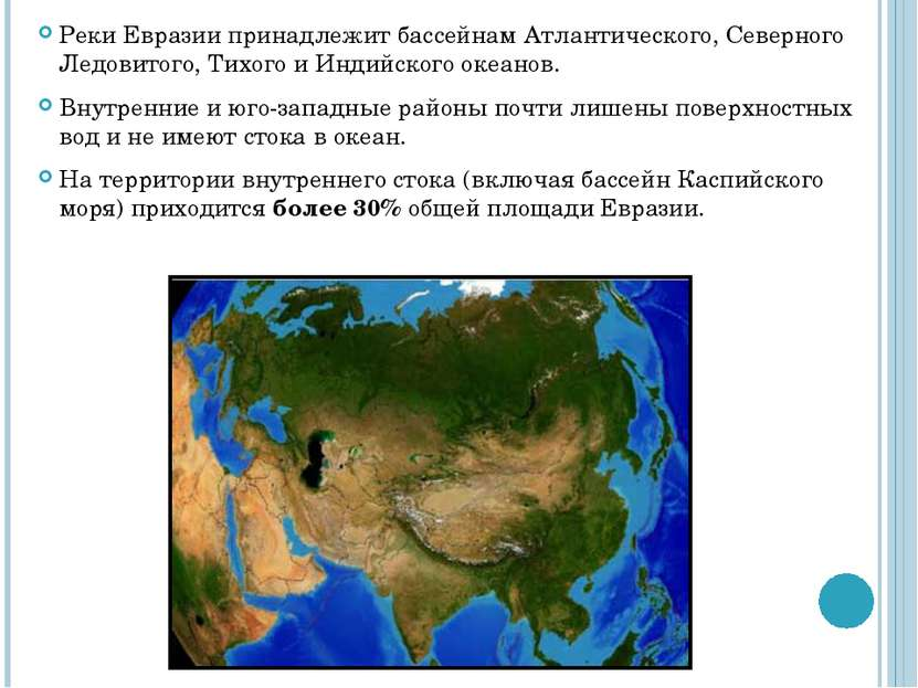 Реки Евразии принадлежит бассейнам Атлантического, Северного Ледовитого, Тихо...