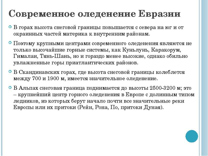 Современное оледенение Евразии В горах высота снеговой границы повышается с с...