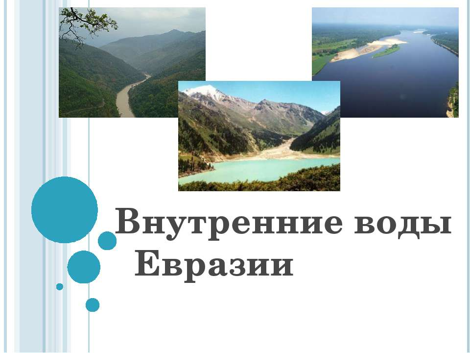Внутренние воды Евразии