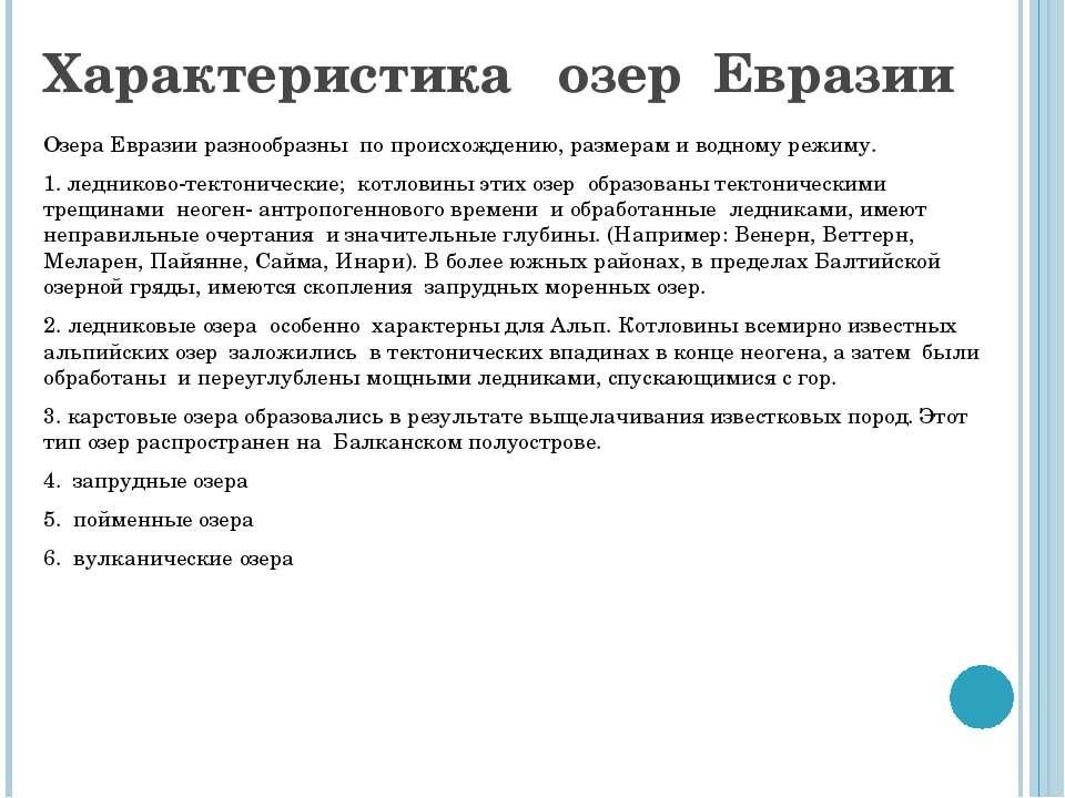 Характеристика озер Евразии Озера Евразии разнообразны по происхождению, разм...