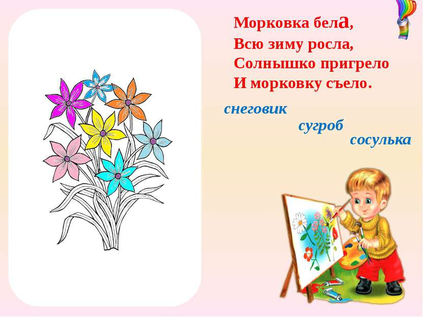 8 МАРТА! Морковка бела, Всю зиму росла, Солнышко пригрело И морковку съело. с...