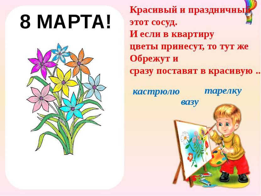 8 МАРТА! Красивый и праздничный этот сосуд. И если в квартиру цветы принесут,...