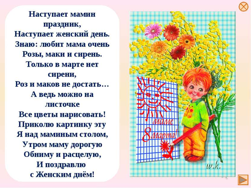 Наступает мамин праздник, Наступает женский день. Знаю: любит мама очень Розы...