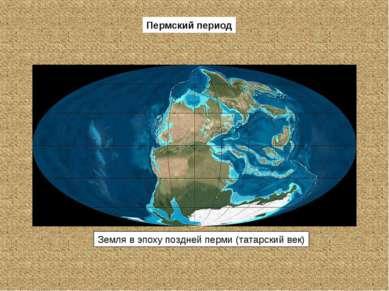 Земля в эпоху поздней перми (татарский век) Пермский период