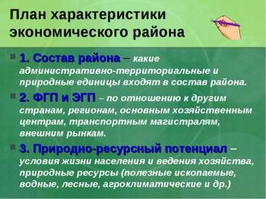 План характеристики экономического района 1. Состав района – какие администра...