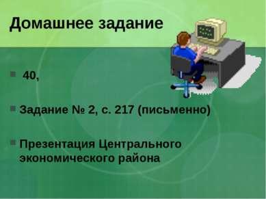 Домашнее задание 40, Задание № 2, с. 217 (письменно) Презентация Центрального...