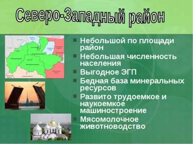 Небольшой по площади район Небольшая численность населения Выгодное ЭГП Бедна...