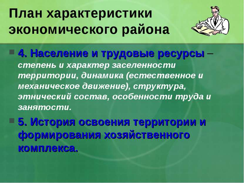 План характеристики экономического района 4. Население и трудовые ресурсы – с...