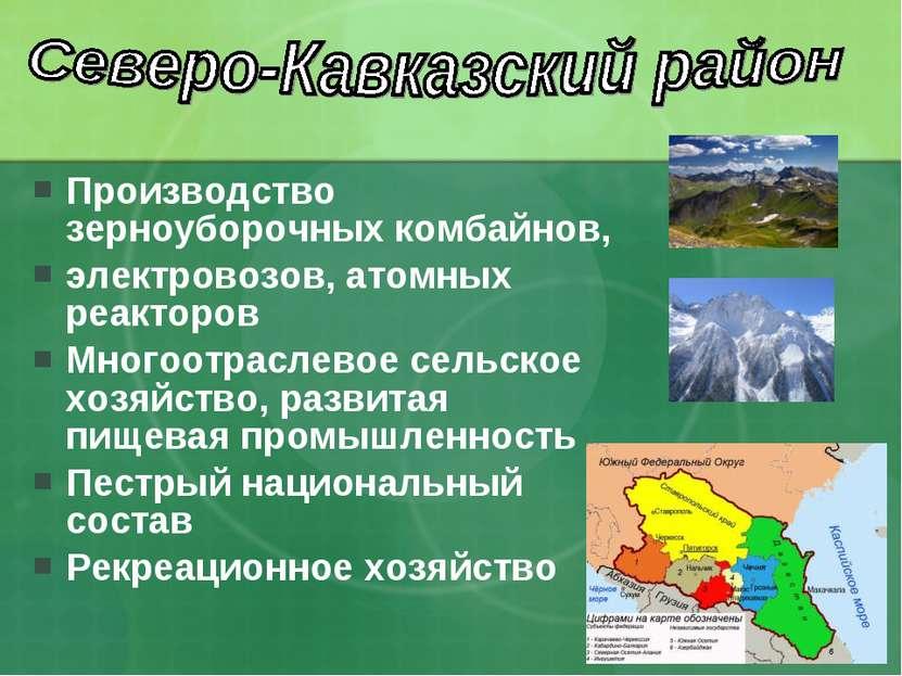 Производство зерноуборочных комбайнов, электровозов, атомных реакторов Многоо...