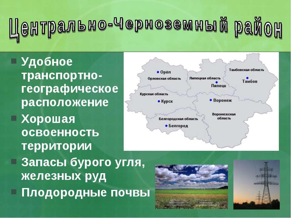Удобное транспортно-географическое расположение Хорошая освоенность территори...