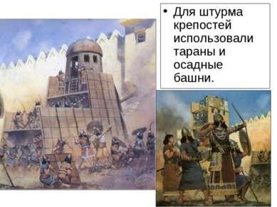 Рассмотрите рисунки, и назовите, что использовали ассирийцы для штурма крепос...