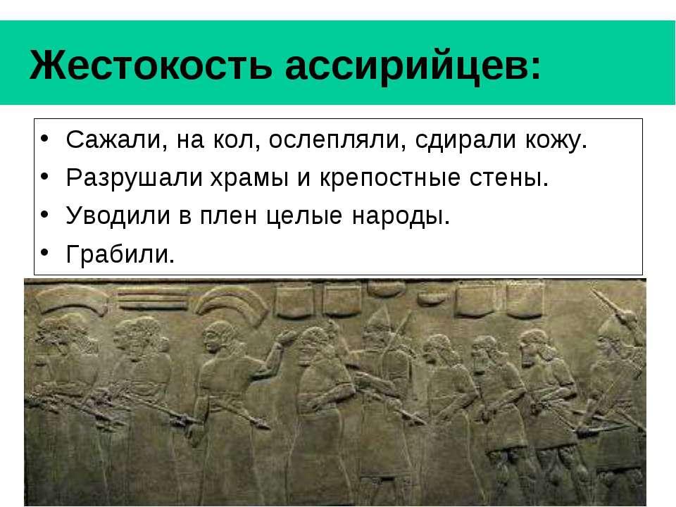 Жестокость ассирийцев: Сажали, на кол, ослепляли, сдирали кожу. Разрушали хра...