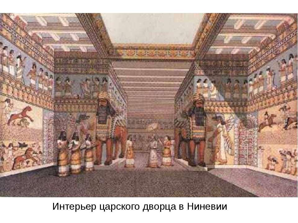 Интерьер царского дворца в Ниневии