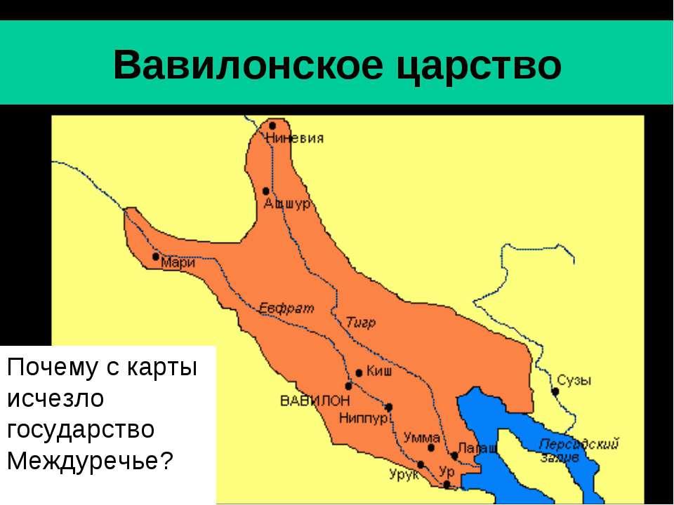 Вавилонское царство Почему с карты исчезло государство Междуречье?