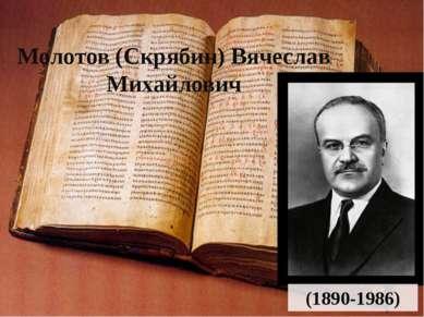 Молотов (Скрябин) Вячеслав Михайлович (1890-1986)