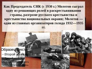 Как Председатель СНК (с 1930 г.) Молотов сыграл одну из решающих ролей в раск...