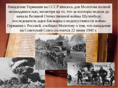 Нападение Германии на СССР явилось для Молотова полной неожиданностью, несмот...
