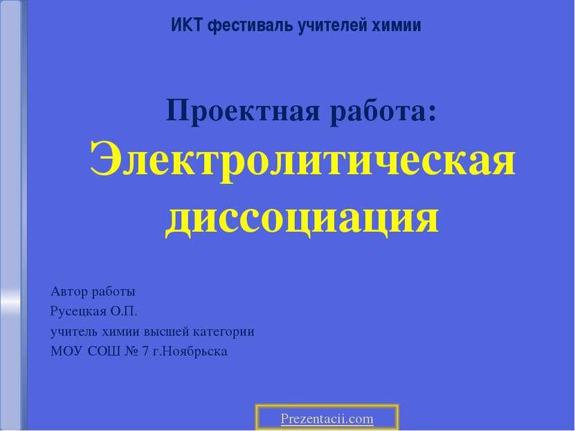 Проектная работа: Электролитическая диссоциация ИКТ фестиваль учителей химии ...