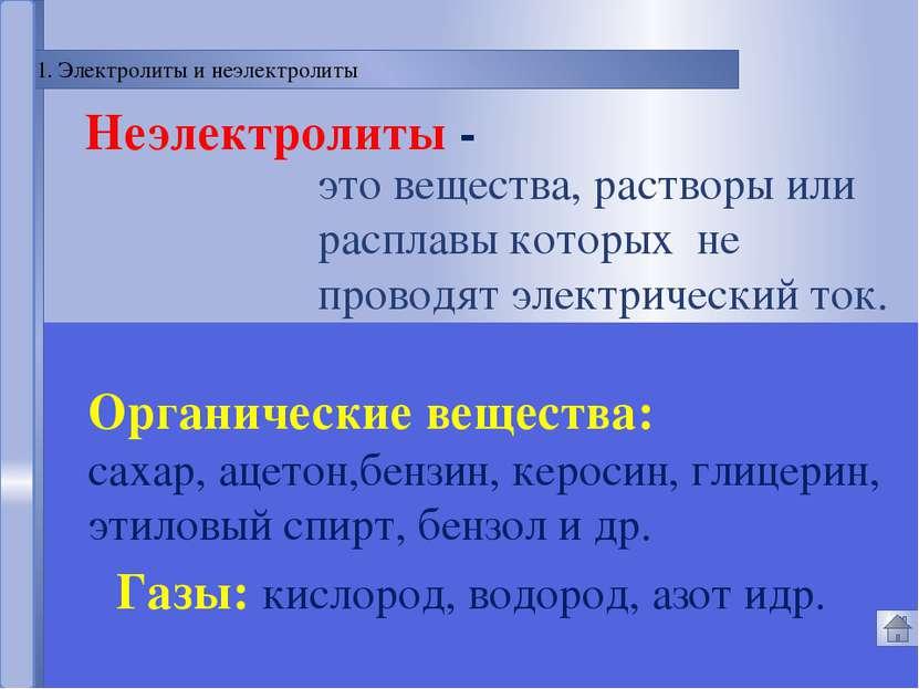 Русецкая О.П. 1. Электролиты и неэлектролиты это вещества, растворы или распл...