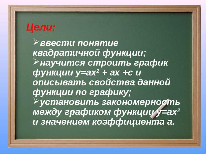Цели: ввести понятие квадратичной функции; научится строить график функции у=...