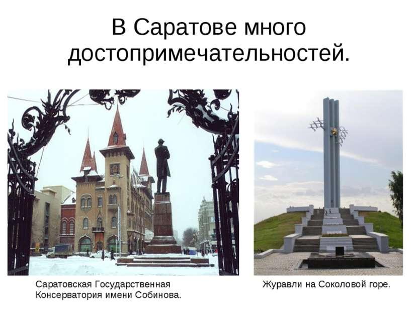 В Саратове много достопримечательностей. Саратовская Государственная Консерва...