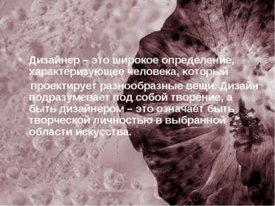 Дизайнер – это широкое определение, характеризующее человека, который проекти...