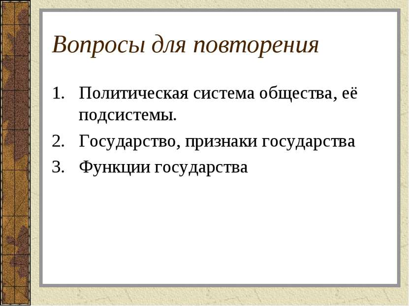 Вопросы для повторения Политическая система общества, её подсистемы. Государс...