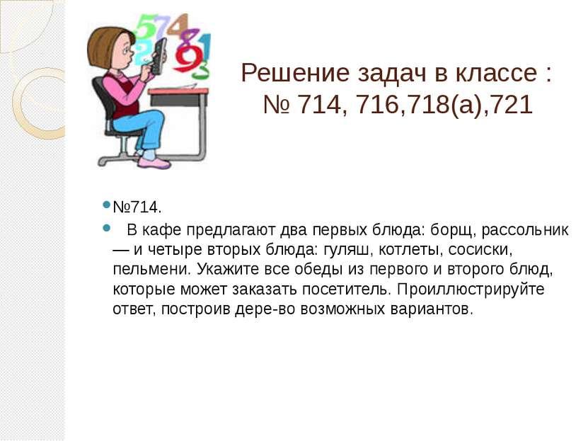 Решение задач в классе : № 714, 716,718(а),721 №714. В кафе предлагают два пе...