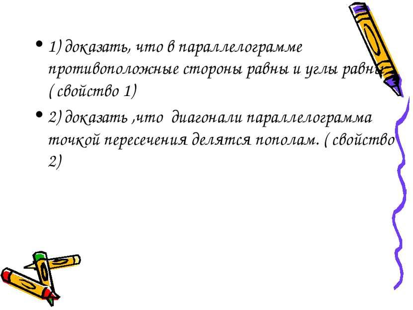 1) доказать, что в параллелограмме противоположные стороны равны и углы равны...